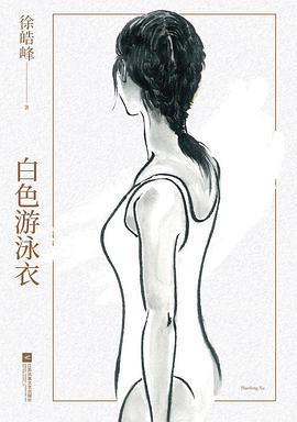 白色游泳衣PDF下载