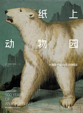纸上动物园PDF下载