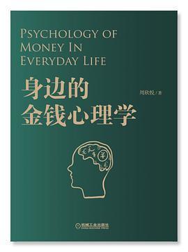 身边的金钱心理学PDF下载