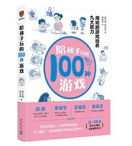 陪孩子玩的100种游戏PDF下载