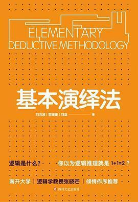 基本演绎法PDF下载