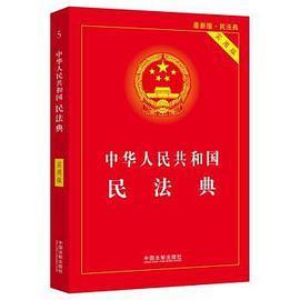 中华人民共和国民法典(实用版)PDF下载
