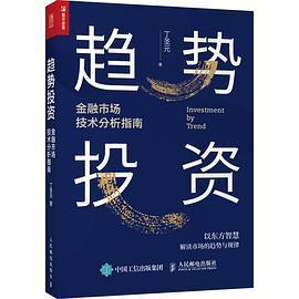趋势投资:金融市场技术分析指南PDF下载