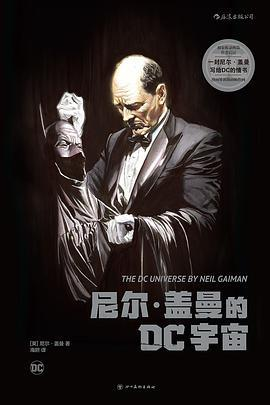 尼尔·盖曼的DC宇宙PDF下载