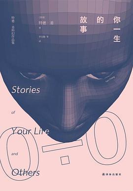 你一生的故事PDF下载