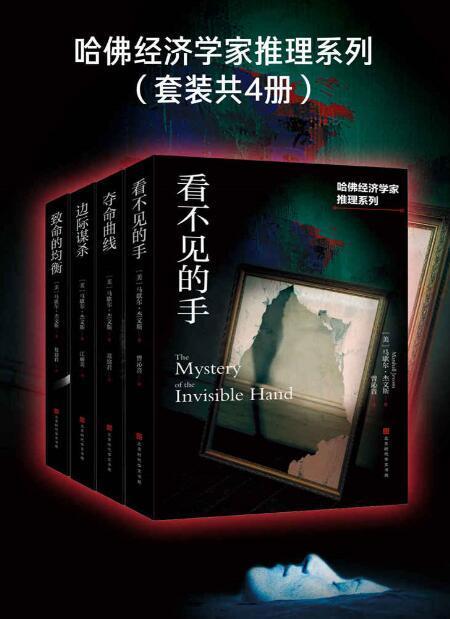 边际谋杀+致命的均衡+夺命曲线+看不见的手套装共4册PDF下载