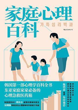 家庭心理百科PDF下载