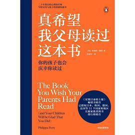 真希望我父母读过这本书PDF下载