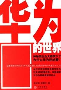 华为的世界PDF下载