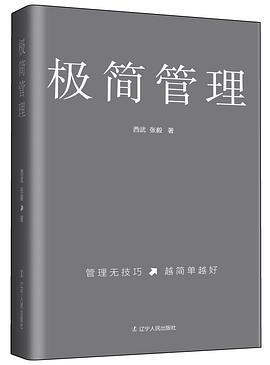 极简管理PDF下载