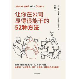 让你在公司显得很能干的52种方法PDF下载