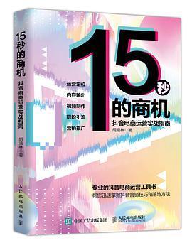 15秒的商机 抖音电商运营实战指南PDF下载