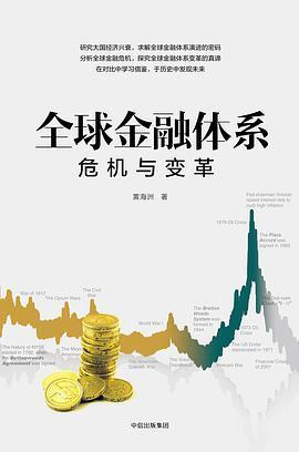 全球金融体系 : 危机与变革PDF下载