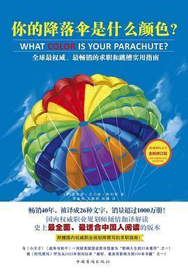 你的降落伞是什么颜色?PDF下载