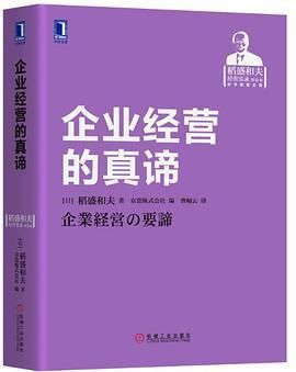 企业经营的真谛PDF下载