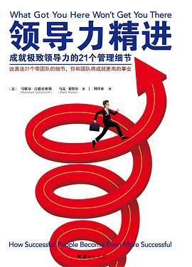 领导力精进 : 成就极致领导力的21个管理细节PDF下载