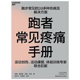跑者常见疼痛手册PDF下载