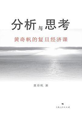 分析与思考:黄奇帆的复旦经济课PDF下载