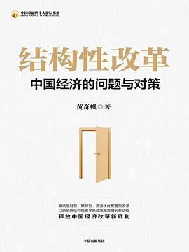 结构性改革 : 中国经济的问题与对策PDF下载