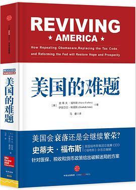 美国的难题PDF下载