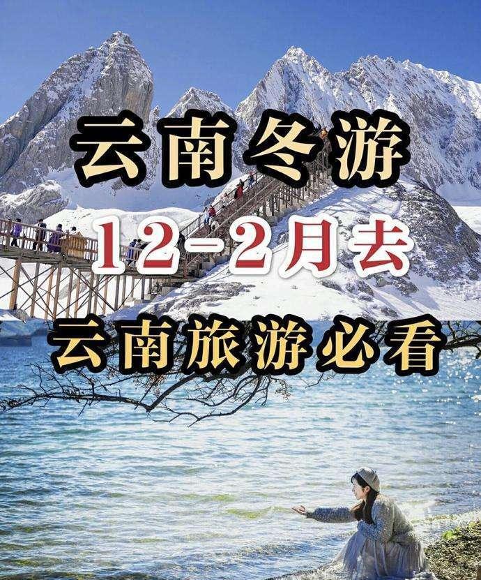 【云南旅游攻略】12月份去云南旅游气温合适吗?如何穿衣服?