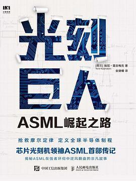 光刻巨人:ASML崛起之路PDF下载