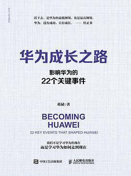 华为成长之路PDF下载