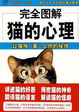 完全图解猫的心理第1版完全图解系列