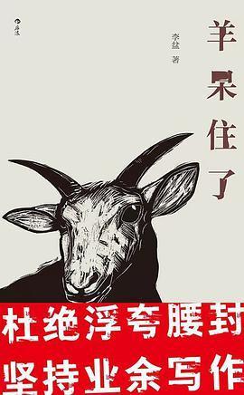 羊呆住了PDF下载