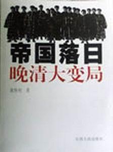 帝国落日 : 晚清大变局PDF下载