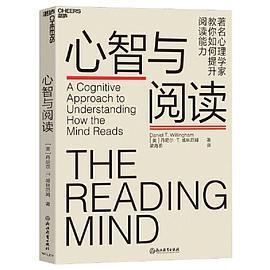 心智与阅读PDF下载
