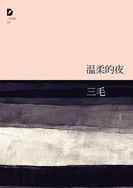 温柔的夜三毛全集PDF下载