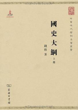 国史大纲:全2册PDF下载