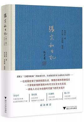 张宗和日记(全两册)PDF下载
