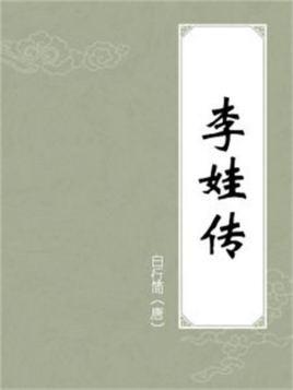 李娃传PDF下载