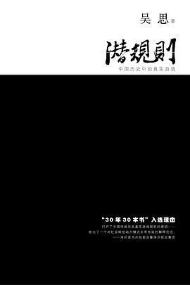 潜规则 : 中国历史中的真实游戏