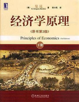 经济学原理(上下册)