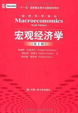 宏观经济学PDF下载