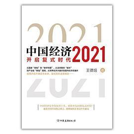 中国经济2021PDF下载