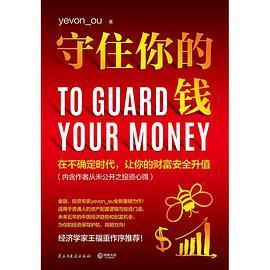 守住你的钱PDF下载