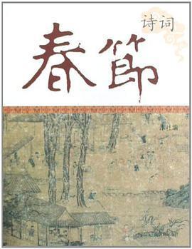 春节诗词PDF下载