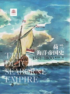荷兰海洋帝国史PDF下载