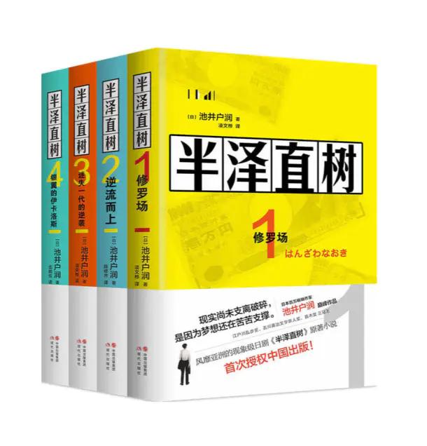 半泽直树(全四册)PDF下载