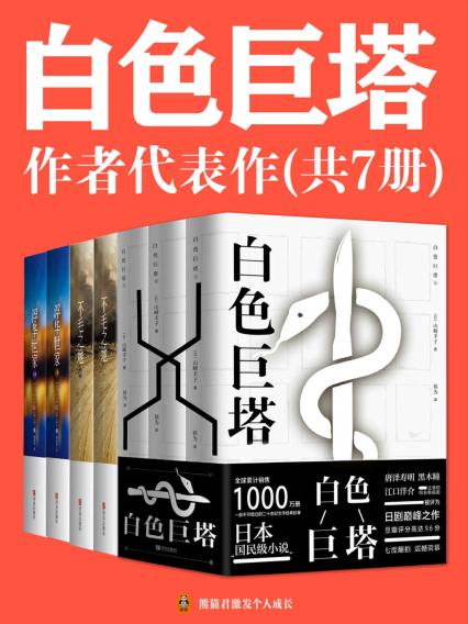 白色巨塔共7册PDF下载
