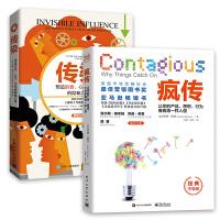 疯传+传染(套装2册)PDF下载