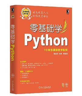 零基础学PythonPDF下载
