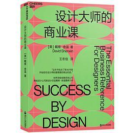 设计大师的商业课PDF下载