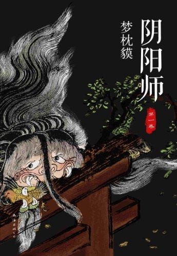 阴阳师.第1卷PDF下载