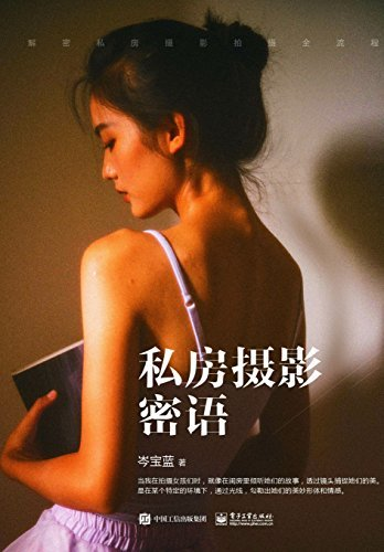 私房摄影密语(全彩)PDF下载