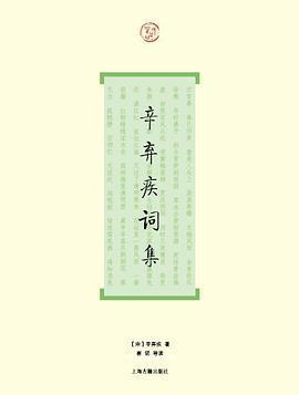 辛弃疾词集PDF下载